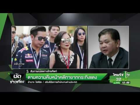 ย้อนหลัง ตามความคืบหน้าคดีทายาทกระทิงแดง : ขีดเส้นใต้เมืองไทย | 01-08-60 | ชัดข่าวเที่ยง