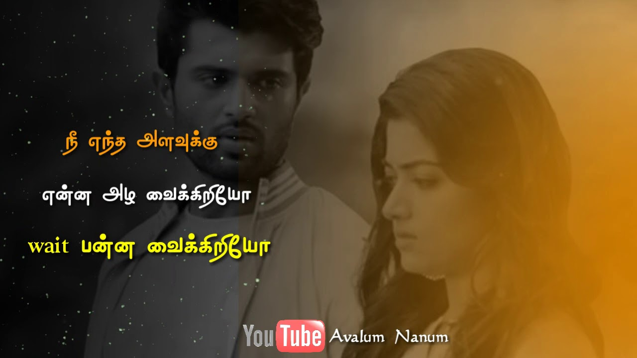 Tamil sad whatsapp status video||நீ எந்த அளவுக்கு||sad ...