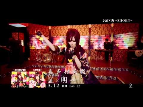 3月12日発売!喜多村英梨「証×炎 -SHOEN-」(2nd Album「証×明 -SHOMEI-」リード曲)Music Video full ver.