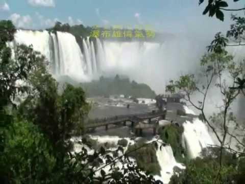 世界新七大自然奇觀 - 伊瓜蘇瀑布/南美 Iguassu Falls/South America - YouTube