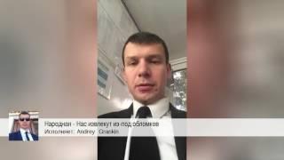 Народная - Нас извлекут из-под обломков (Andrey  Grankin)