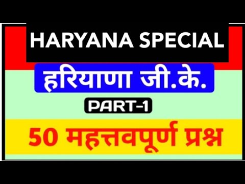 FOR HTET ||Haryana G.K ||