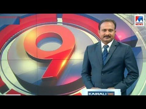 ഒൻപത് മണി വാർത്ത | 9 P M News | News Anchor - Fijy Thomas | October 29, 2018
