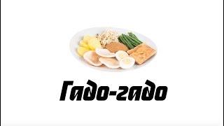 Индонезийский салат: гадо-гадо