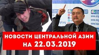 Новости Таджикистана и Центральной Азии на 22.03.2019