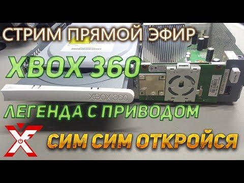 Ремонт привода xbox 360 своими руками