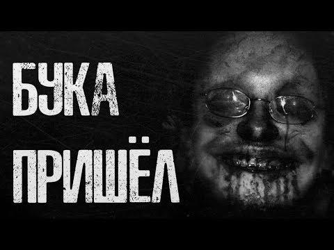 СТРАШНЫЕ ИСТОРИИ - БУКА ПРИШЁЛ