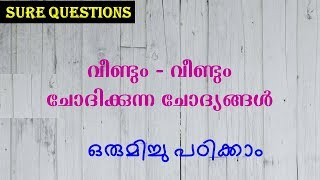 ഒന്നിച്ചു പഠിക്കാം Repeating Questions Geography Independence Leaders Online PSC Coaching Classes