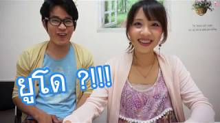 54คำ ภาษาญี่ปุ่นที่มีในภาษาไทย ! แบบสำเนียงคนญี่ปุ่นจริงๆ ! タイにある日本語!