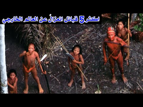 اكثر 5 قبائل انعزالً عن العالم الخارجي