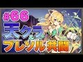 【天クラ】KLabGames放送局第66回放送【ブレソル共闘】