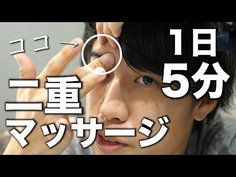【裏技】1日5分で作る ぱっちり 二重 マッサージ +最後に何か、、、【 이중 마사지 , Double eyelid】