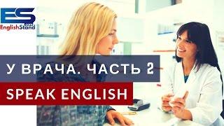 Разбираем фразы по теме У ВРАЧА на английском языке - часть 2 (Видео урок)