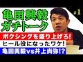 #1 【俺の貧乏飯】亀田興毅の現役時代を支えた貧乏飯は〇〇だった!