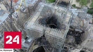 Франция всем миром собирает средства на восстановление Notre-Dame de Paris - Россия 24