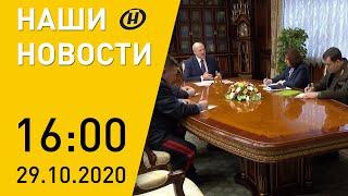 Наши новости ОНТ: Новые кадровые решения Лукашенко; ножевые атаки во Франции; протесты в Беларуси