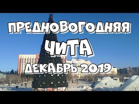 Предновогодняя Чита. Декабрь 2019
