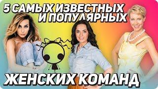 5 самых известных и популярных женских команд КВН