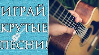 Красивые и Простые Песни на Гитаре с Аккордами Для Новичков (Часть 1)