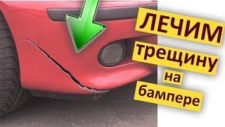 ДЕШЕВО и БЫСТРО ремонт бампера своими руками в гараже !!! DIY