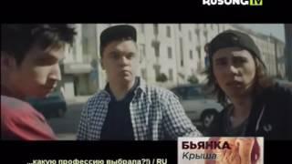 Баста - Выпускной Rusong TV