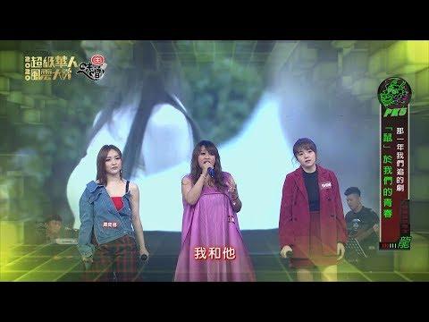 【閻奕格、家家、欸你這週要幹嘛妹妹Shine~合作帶來青春戲劇組曲!!】2020超級華人風雲大賞