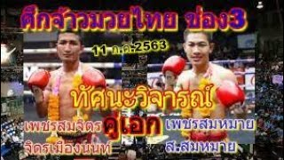 ทัศนะวิจารณ์ ศึกจ้าวมวยไทย วันเสาร์ที่ 11 ก.ค.2563