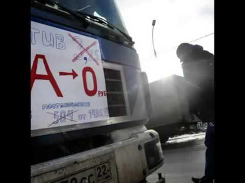 дальнобойщики едут на москву видео