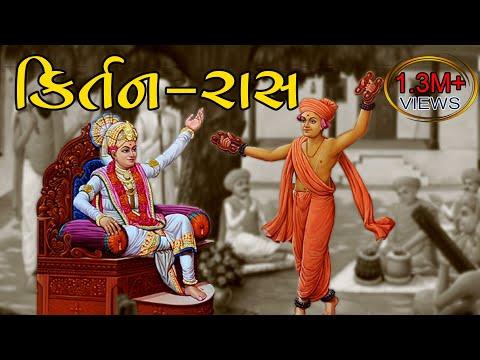 Rasiyo Ras Rame રસિયો રાસ રમે Swaminarayan kirtan raas Chhapiya Swami Gadhda