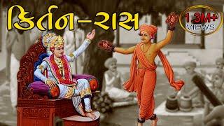 Rasiyo Ras Rame રસિયો રાસ રમે Swaminarayan kirtan raas||Panchala No Raas || Chhapiya Swami Gadhda