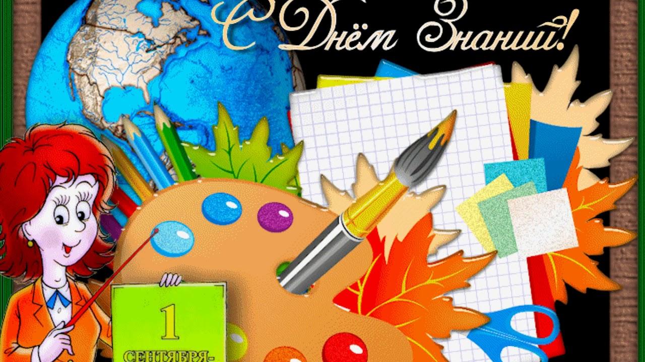 День знаний анимация, подписать открытку для