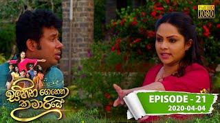 Sihina Genena Kumariye | Episode 21 | 2020- 04- 04 Thumbnail