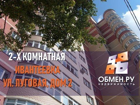 Продажа 2-х комнатной квартиры по адресу: г.Ивантеевка, ул. Луговая, 2