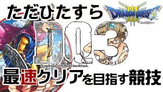 【ドラクエ3】DQ3RTA Speedrun 3:06:48【第37回】