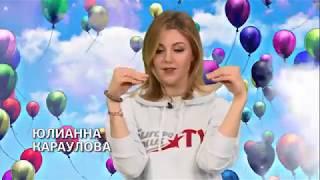 Звезды телеканала Europa Plus TV впали в детство! Поздравления с Днем защиты детей