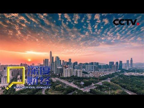 《深度财经》 光阴的故事 40年我们一起走过 20181208 | CCTV财经