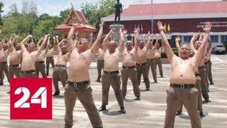 Тайских полицейских отправили в лагерь для похудения - Россия 24