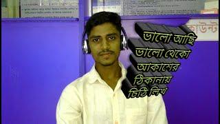 ভালো  আছি  ভালো  থেকো । Valo Achi Valo Theko । HB Sumon । Megh Bangla
