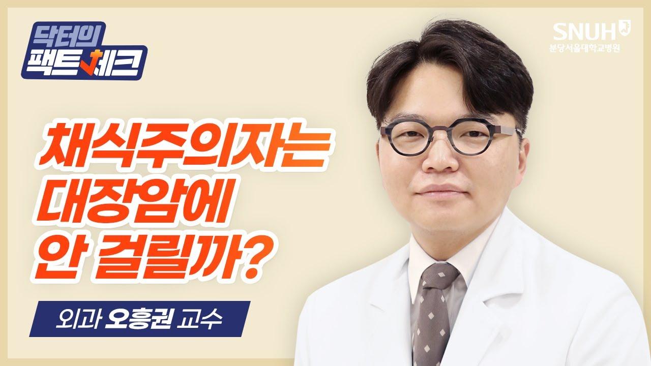 [닥터의 팩트체크] 고기 끊고 채식만 하면 대장암 걸릴 위험이 낮아질까?
