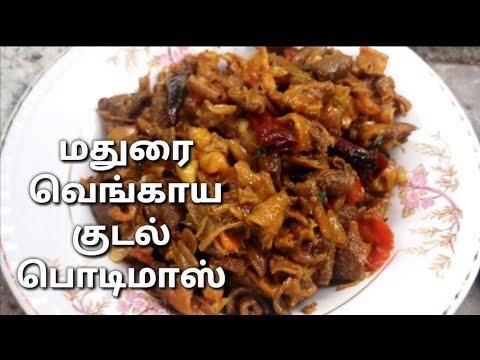 Kudal fry in tamil   Kudal fry recipe in tamil   Kudal varuval Seivathu epadi   SKIS   Tamil