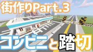【Minecraft】青コンビニと、踏切と、、、【ゆっくり実況】 第3回。今回は駅から少し線路を伸ばして踏切を作ってみました。 それから青いコンビ...