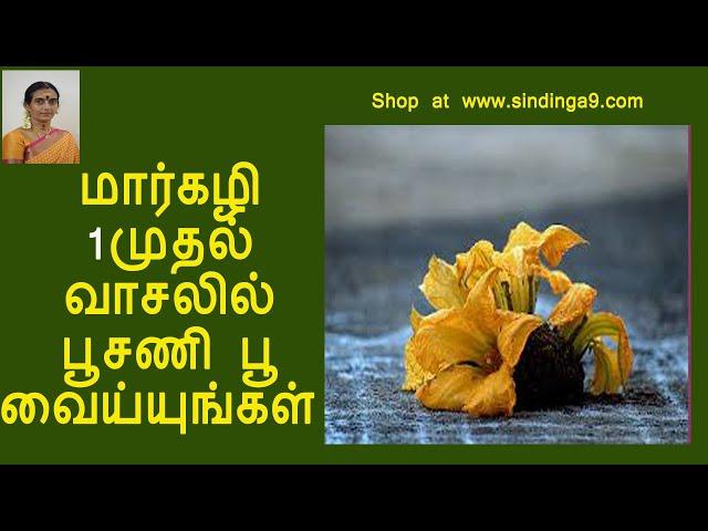மார்கழி 1முதல் வாசலில் பூசணி பூ வைய்யுங்கள்  Dhanur / Maargazhi month specials