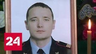 В Чите полицейского наградили орденом Мужества посмертно   Россия 24