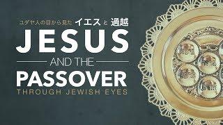 ユダヤ人の目から見たイエスについての教え。 旧約聖書の過越セダーの本...