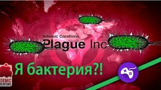 Plague Inc. Лучшие моменты