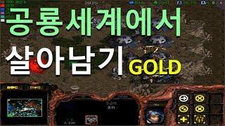 [공룡세계에서 살아남기 GOLD] 스타크래프트유즈맵[StarCraft UseMap]