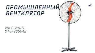 Промышленный вентилятор Wild Wind DT IFS3504B – 27.ua(, 2016-08-27T05:41:50.000Z)