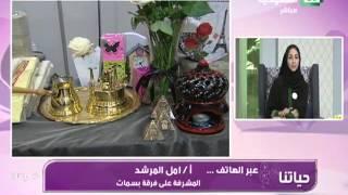برنامج : حياتنا ,, معرض بنات الخليج .. مع أ. امل المرشد