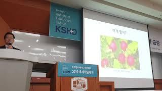 """김유명 작가 한국헬스케어디자인학회 초청 강연 """"스토리텔…"""