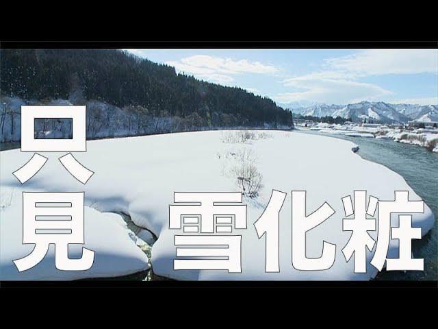 もうすぐ10年、福島。【只見川 / 福島 / 170】「雪化粧」空撮・たごてるよし_Aerial_TAGO channel